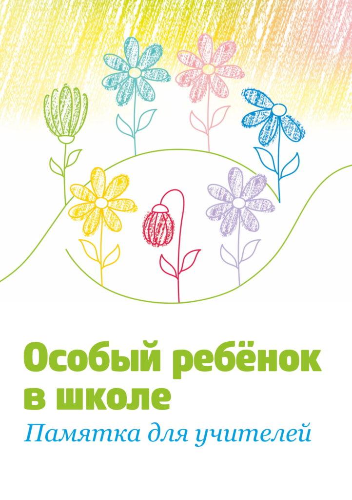 Особый ребёнок в школе_Памятка для учителей-01