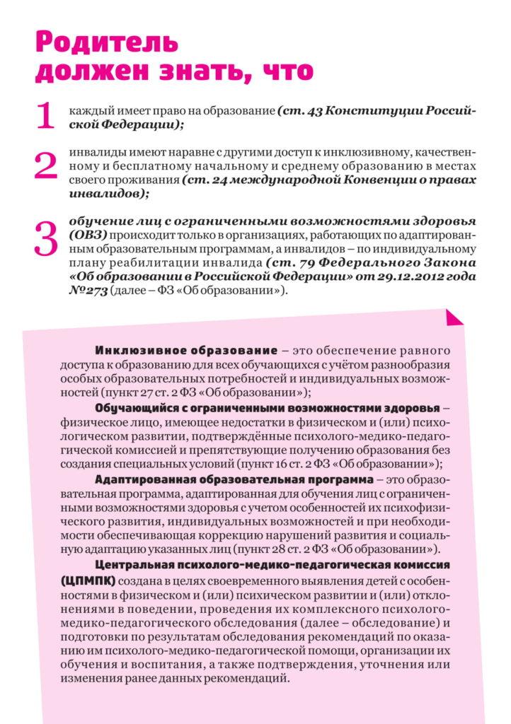 Особый ребёнок_путь в школу_Памятка для родителей-03