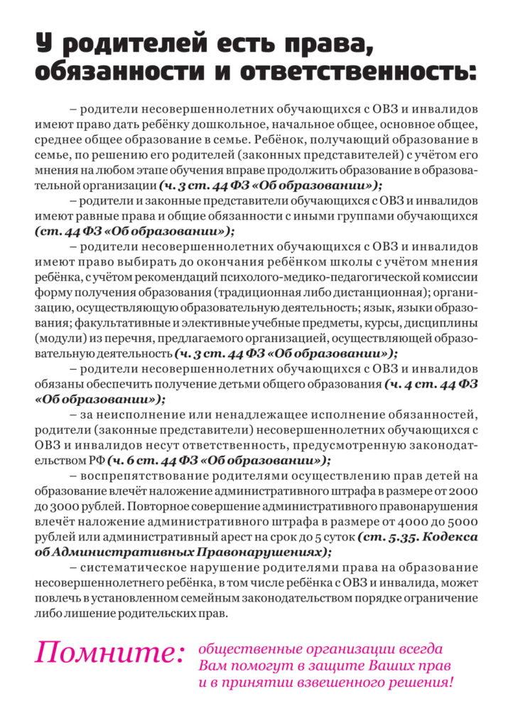 Особый ребёнок_путь в школу_Памятка для родителей-04